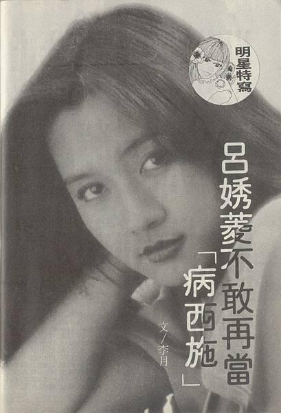 呂秀菱1032A.jpg