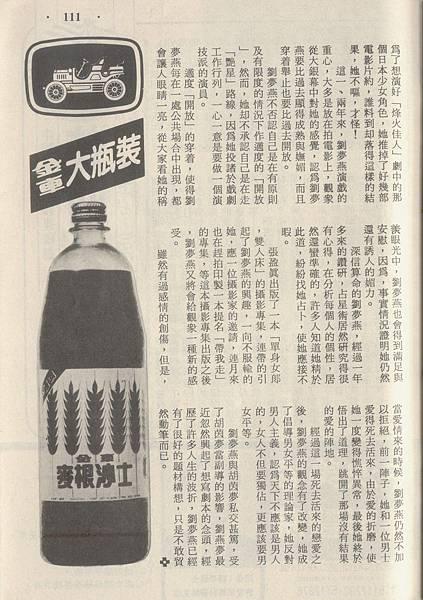 劉夢燕1034B.jpg