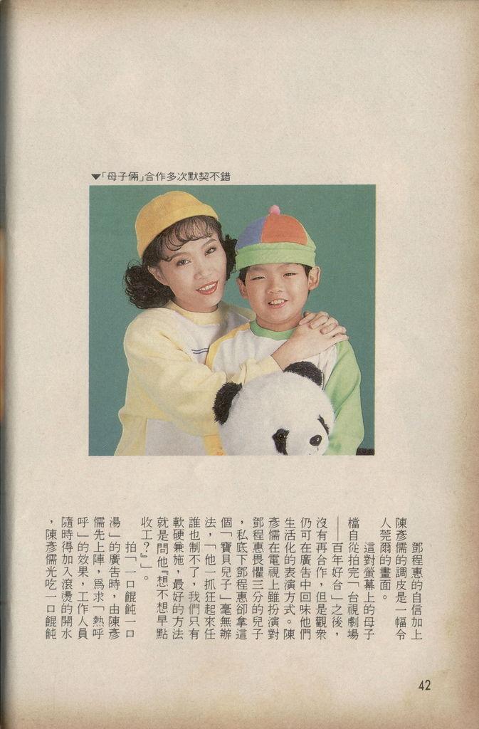 鄧程惠陳彥儒1476C.jpg