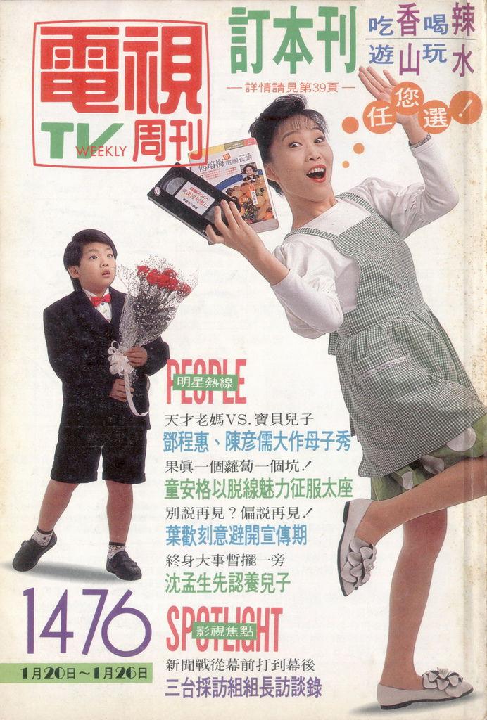 鄧程惠陳彥儒1476FC.jpg