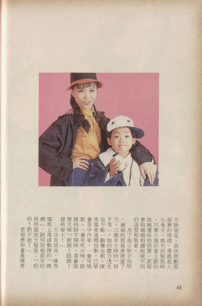 鄧程惠陳彥儒1476G.jpg