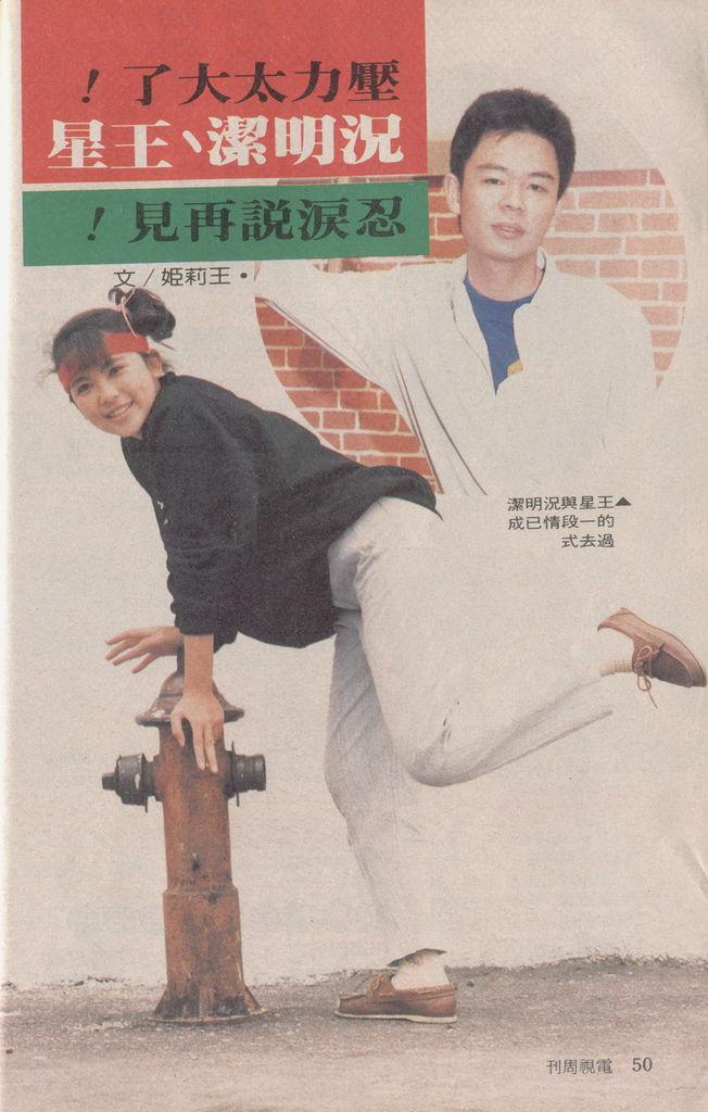 況明潔王星1402A.jpg