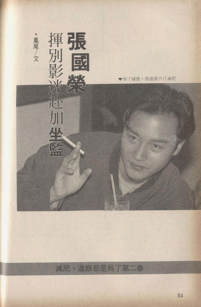 張國榮1475A.jpg