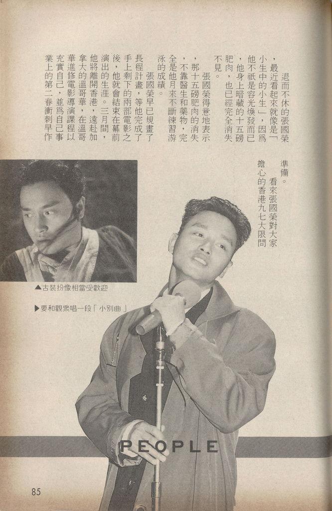 張國榮1475B.jpg