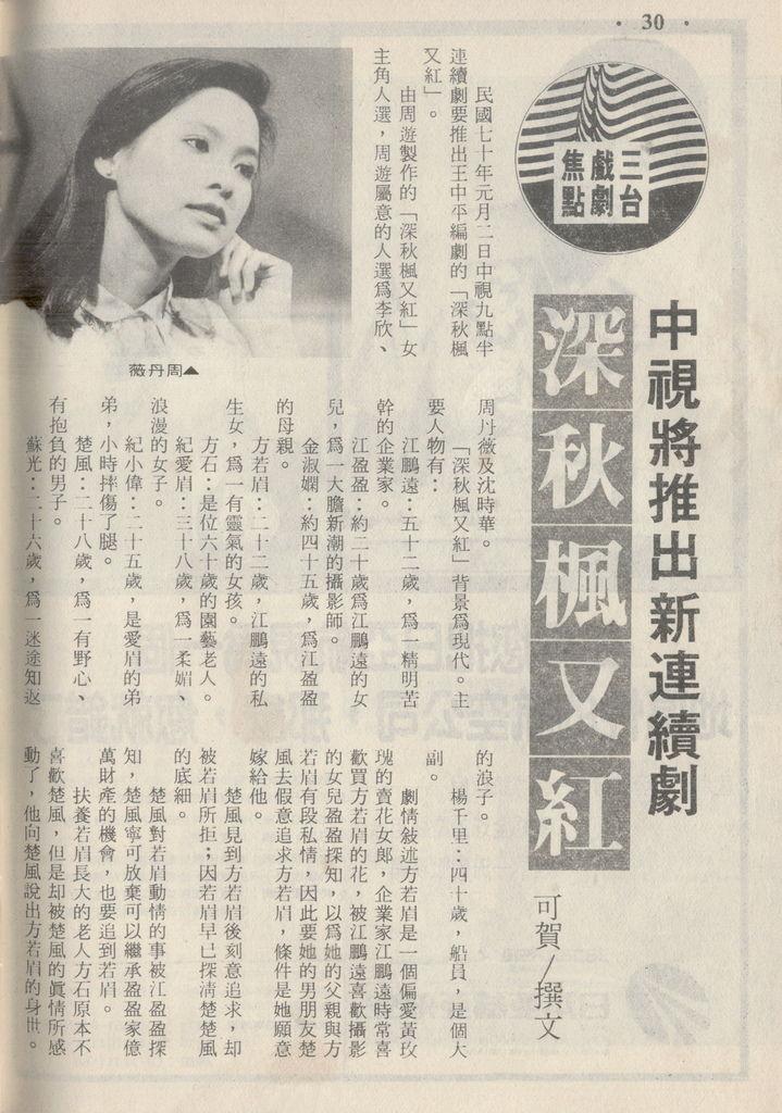 深秋楓又紅950A.jpg