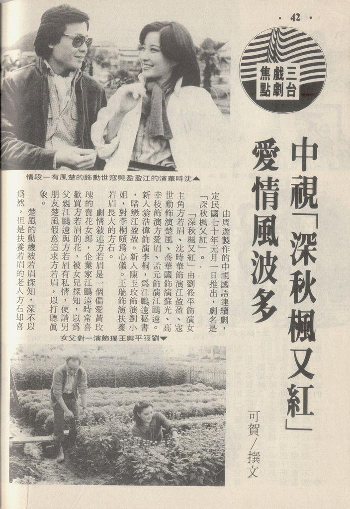 深秋楓又紅952A.jpg