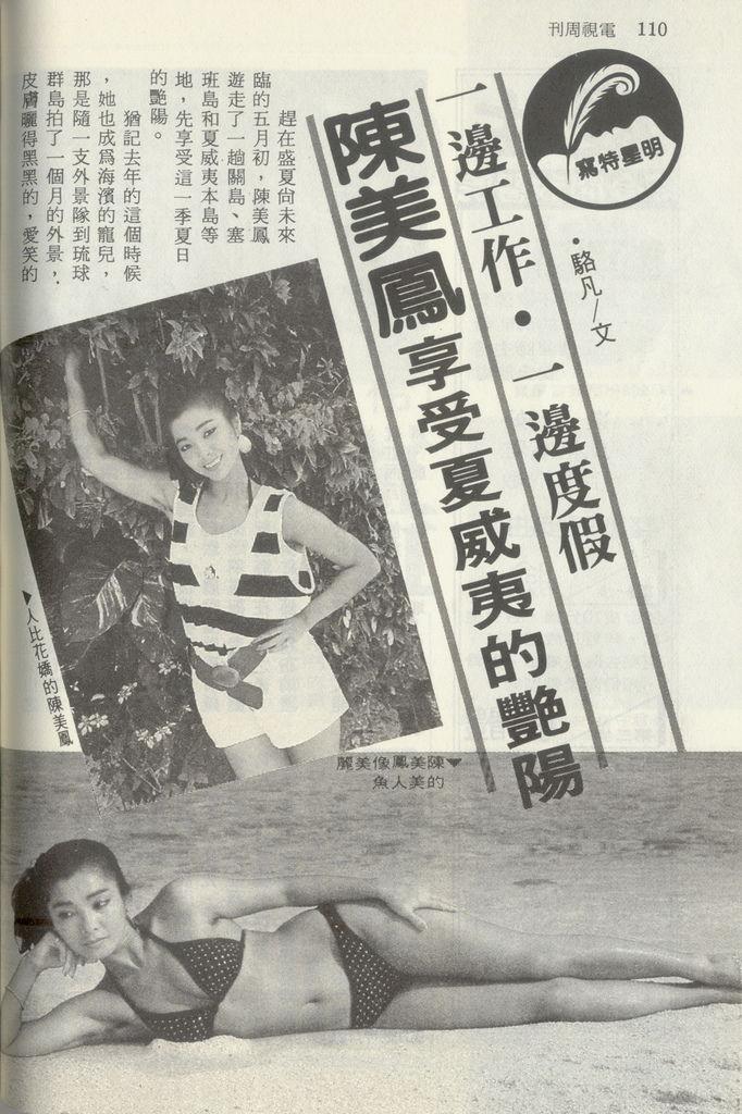 陳美鳳1181A.jpg