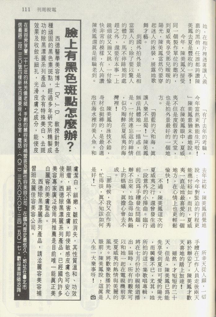 陳美鳳1181B.jpg