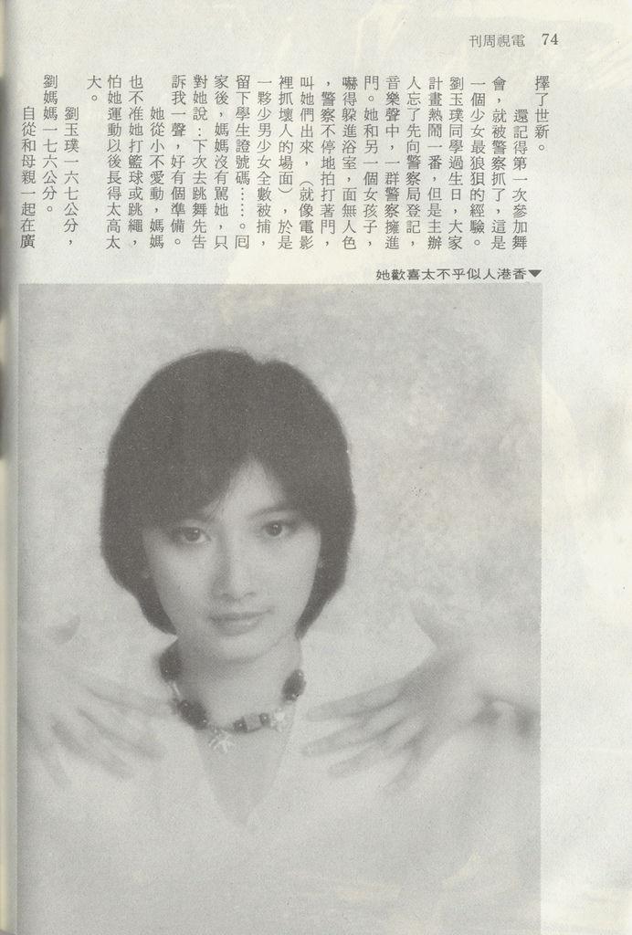 劉玉璞1184I.jpg