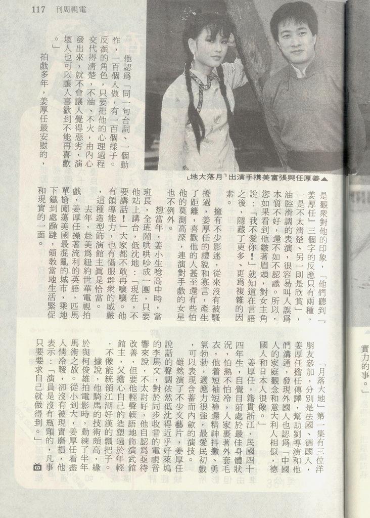姜厚任1179B.jpg