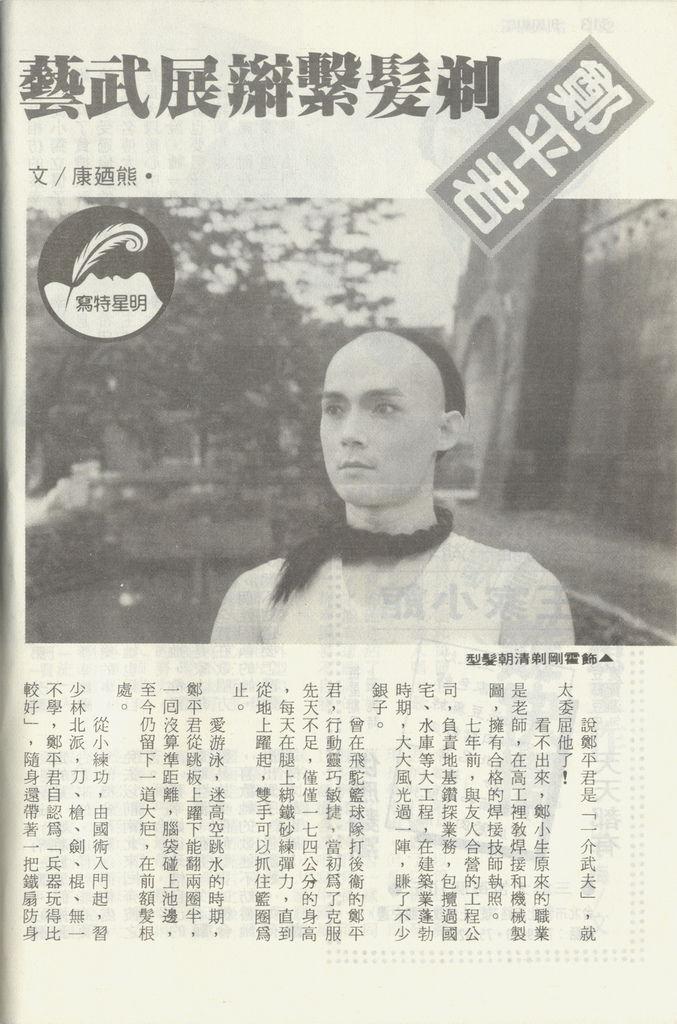鄭平君1179A.jpg