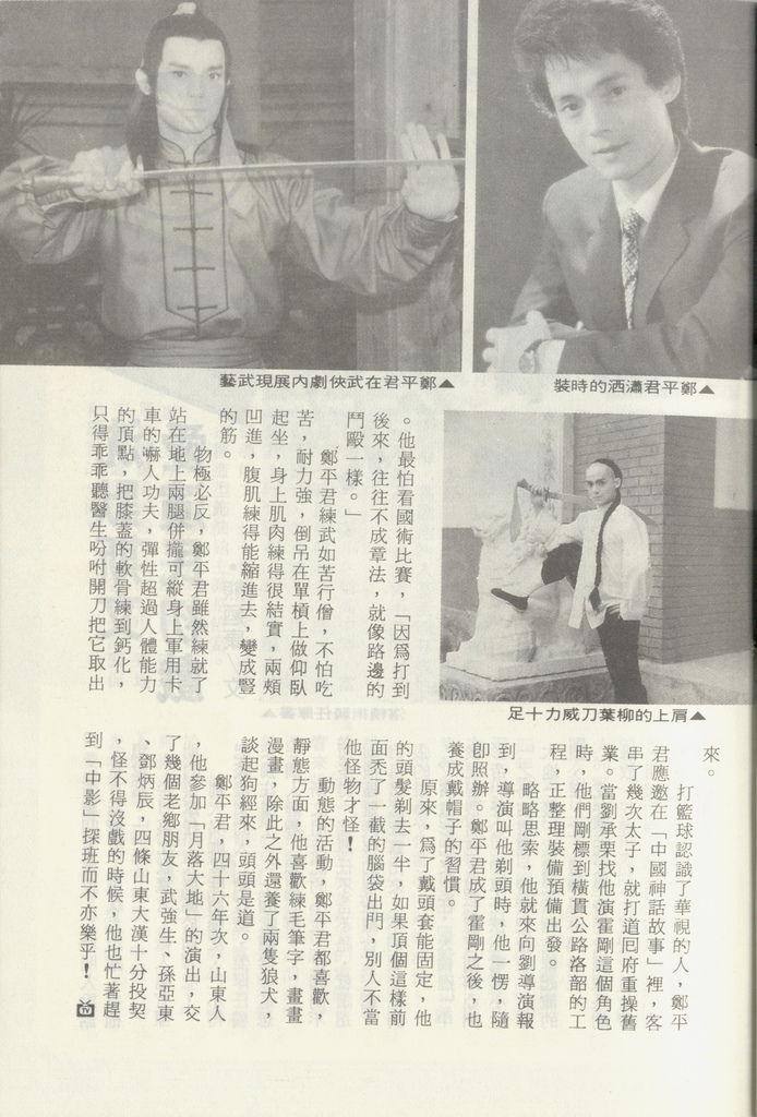 鄭平君1179B.jpg