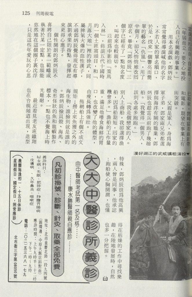 鄧炳辰1180B.jpg
