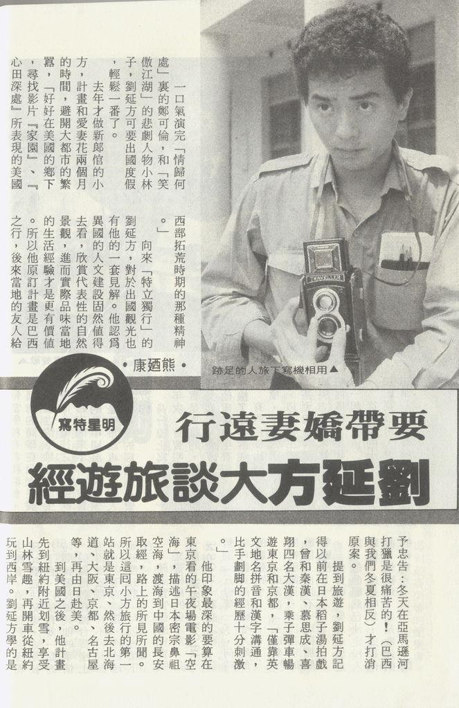 劉延方1178A.jpg