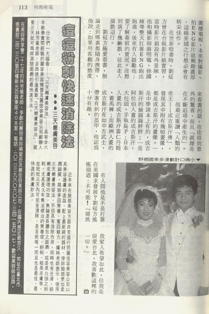 劉延方1178B.jpg