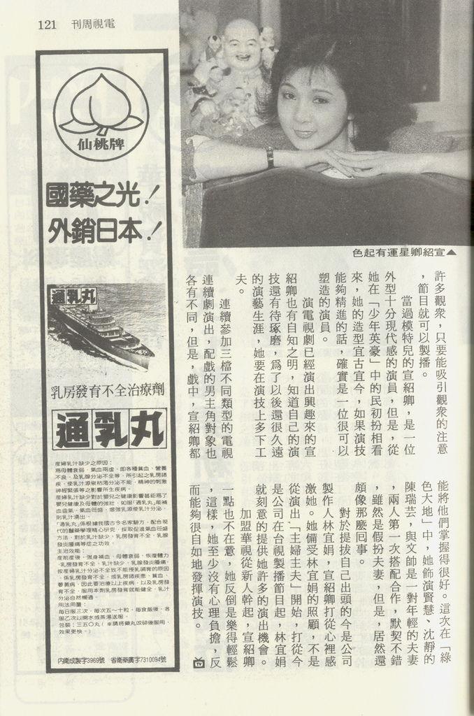 宣紹卿1173B.jpg