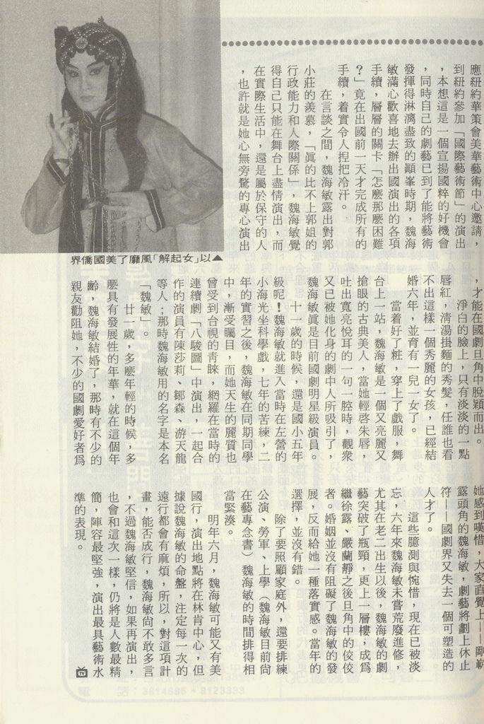 魏海敏1177C.jpg