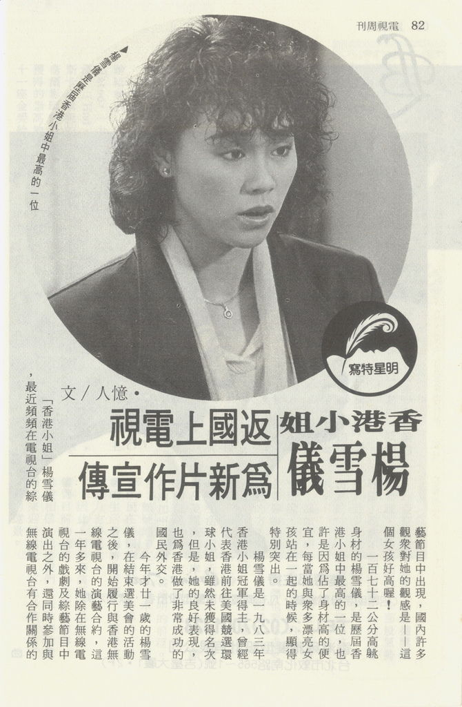 楊雪儀1178A.jpg