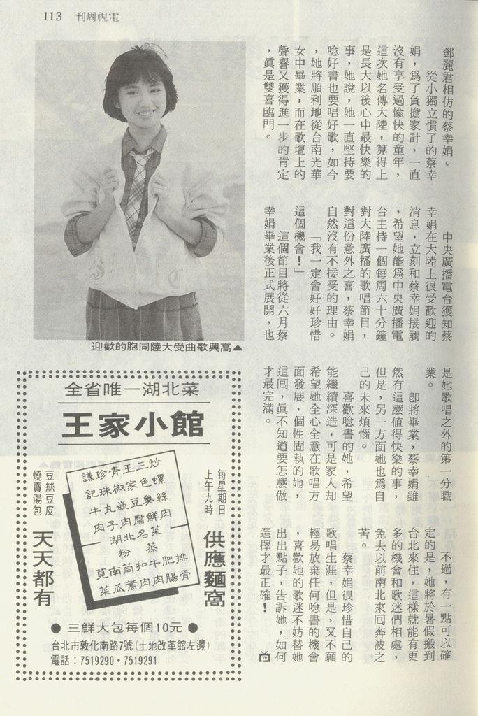 蔡幸娟1179B.jpg