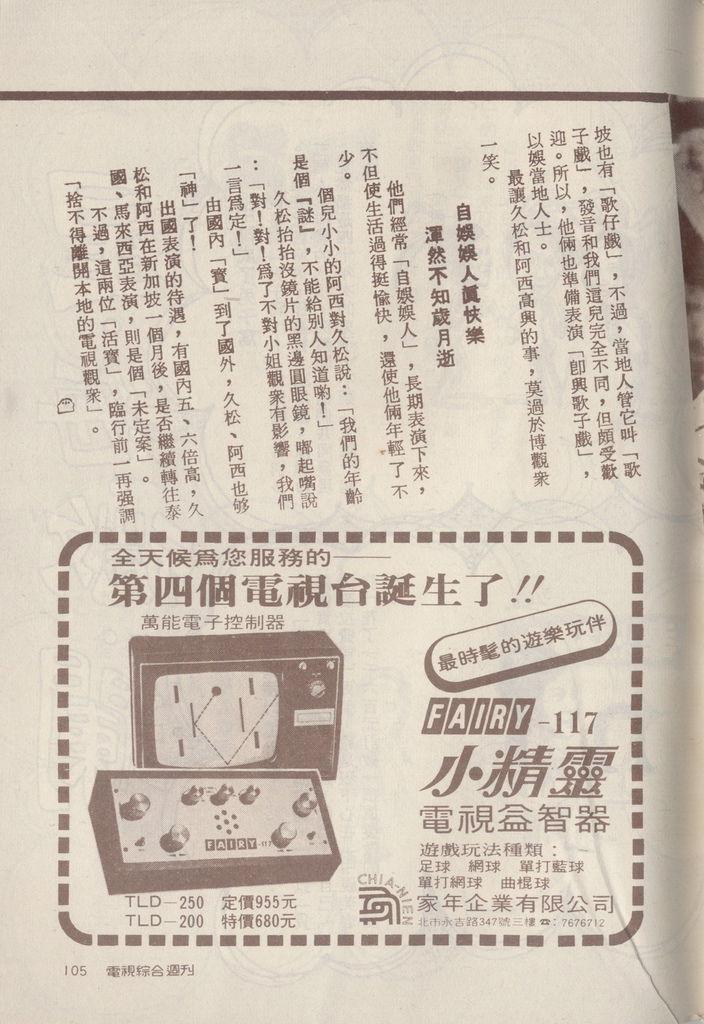 久松阿西G026E.jpg