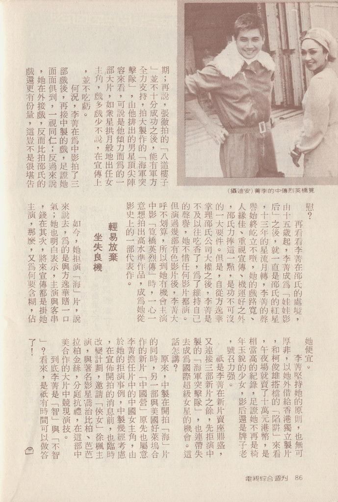 李菁G025E.jpg