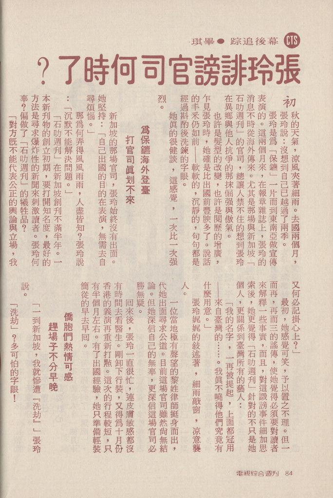 張玲G026A.jpg