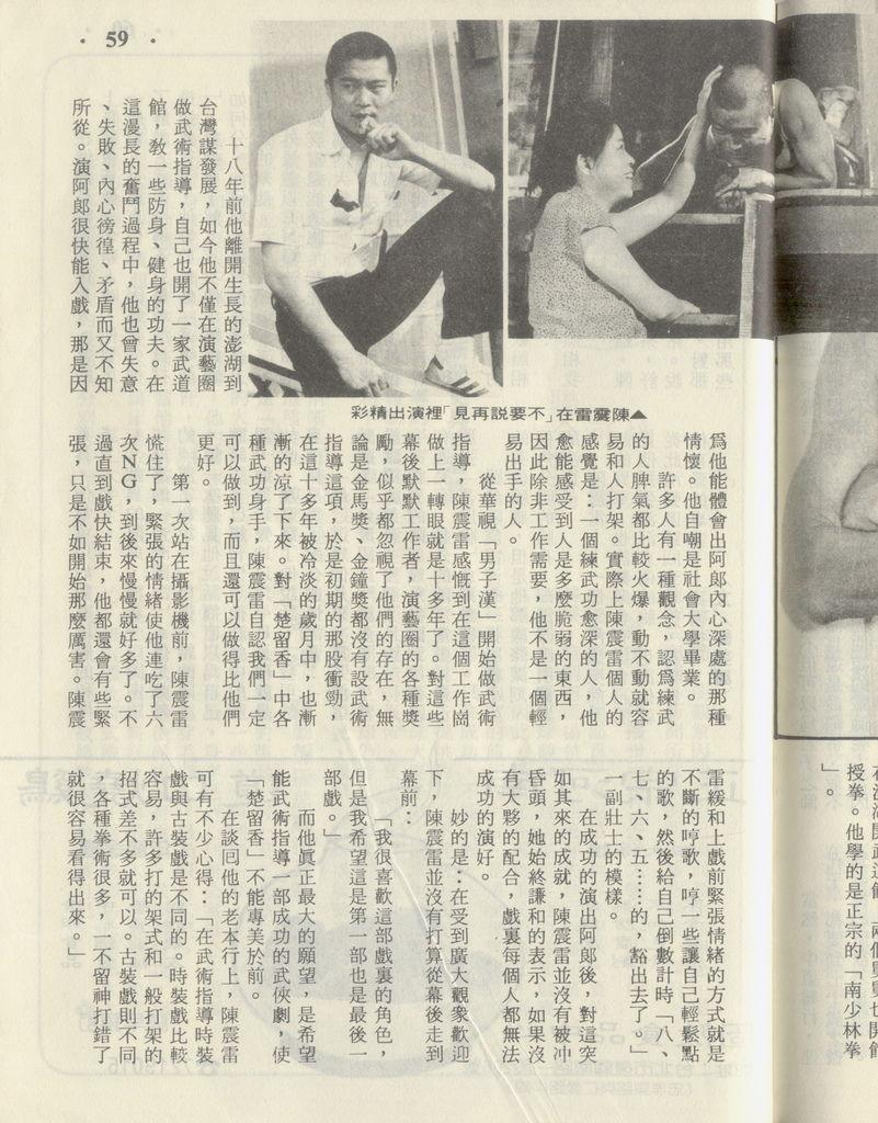 陳震雷1032B.jpg