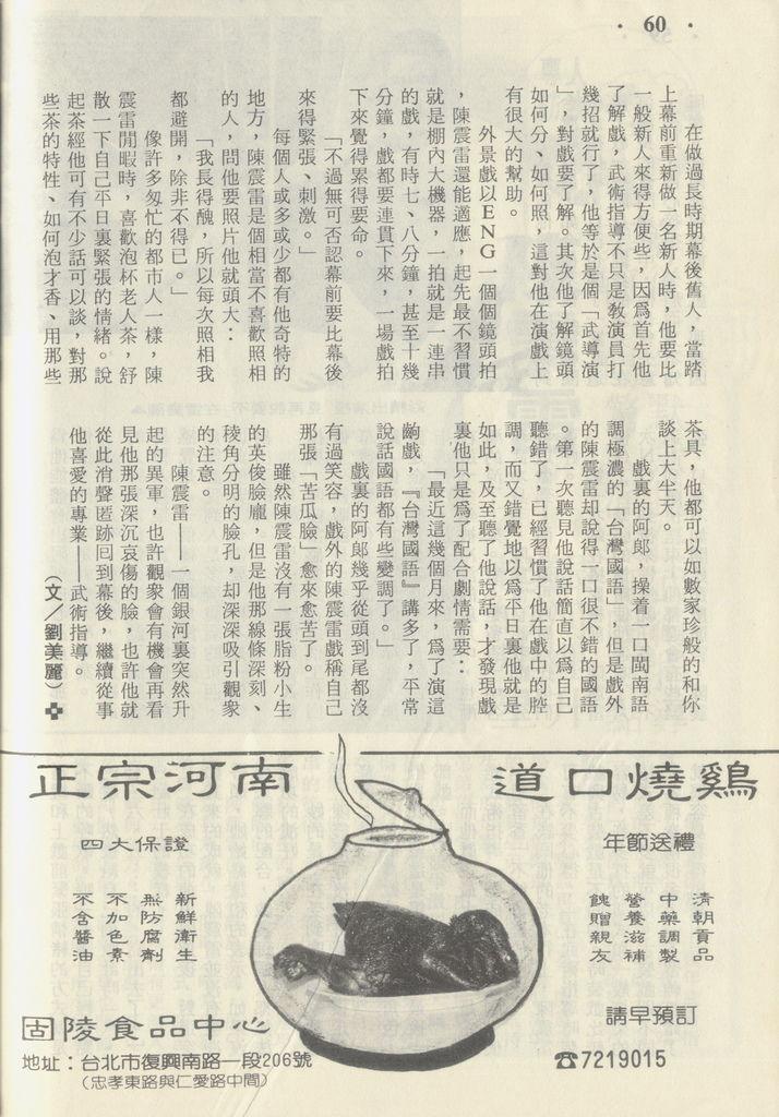 陳震雷1032C.jpg