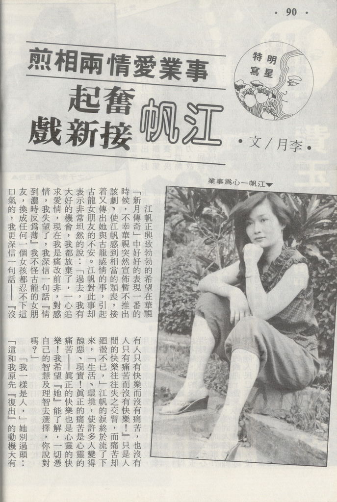 江帆1029A.jpg