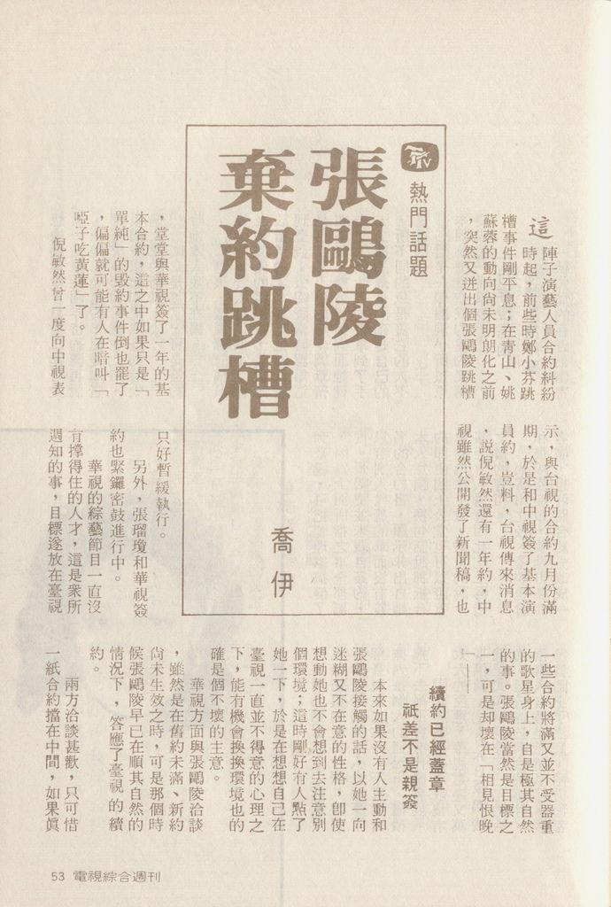 張鷗陵G027A.jpg