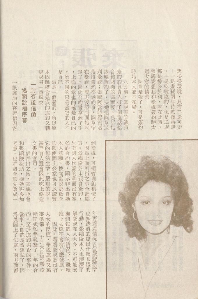 張鷗陵G027B.jpg