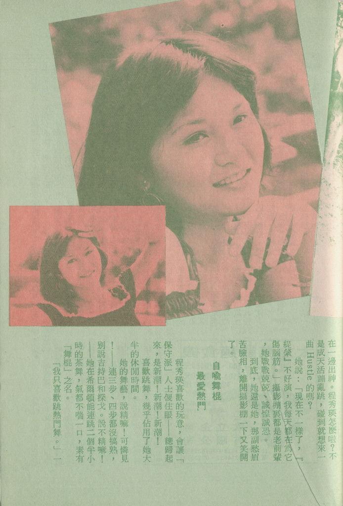 程秀瑛G027B.jpg