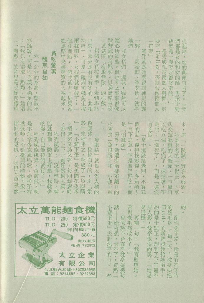 程秀瑛G027C.jpg