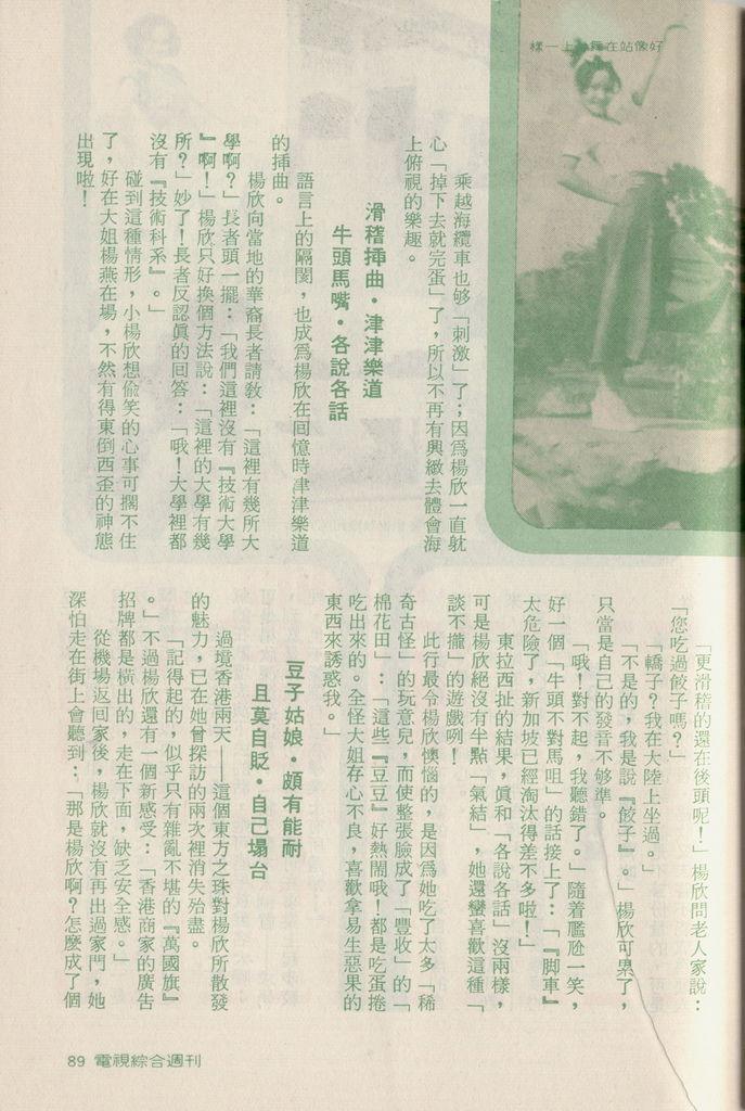 楊欣G027C.jpg