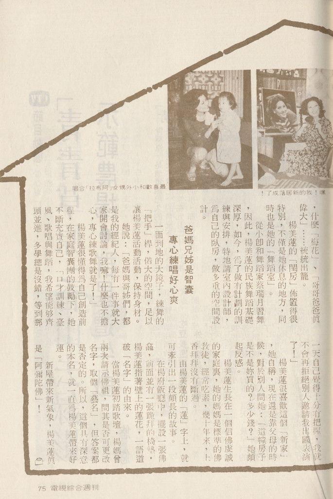 楊美蓮G027B.jpg