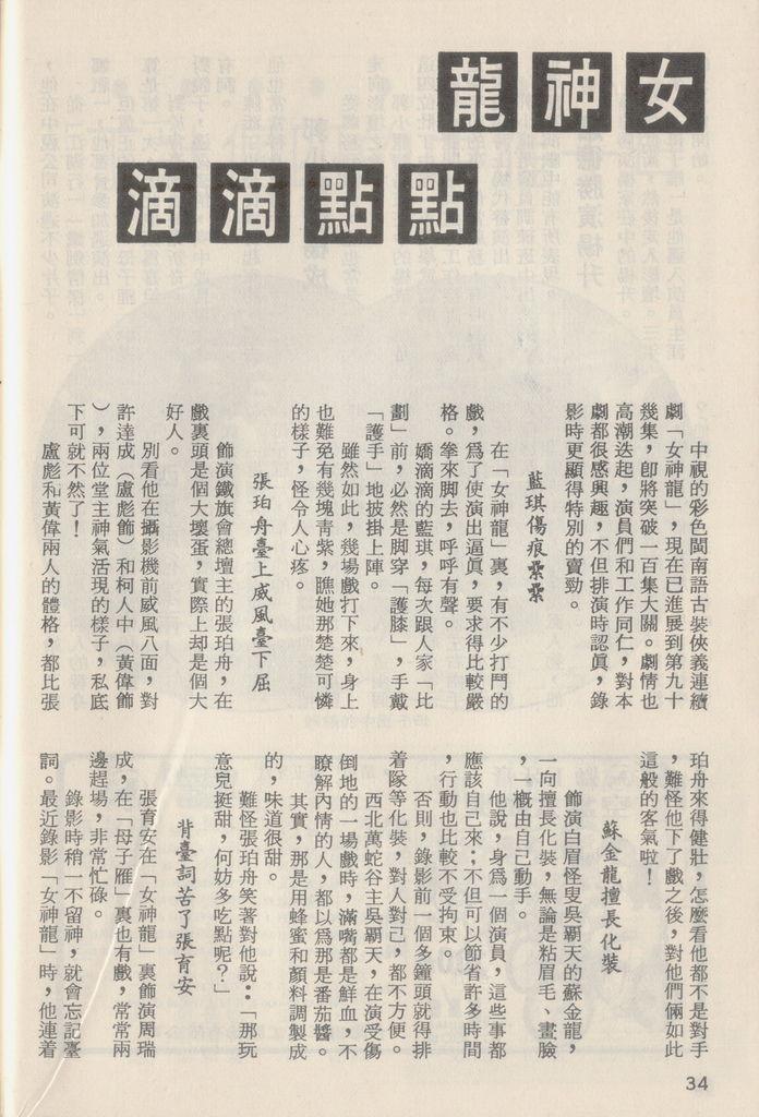 女神龍C147A.jpg