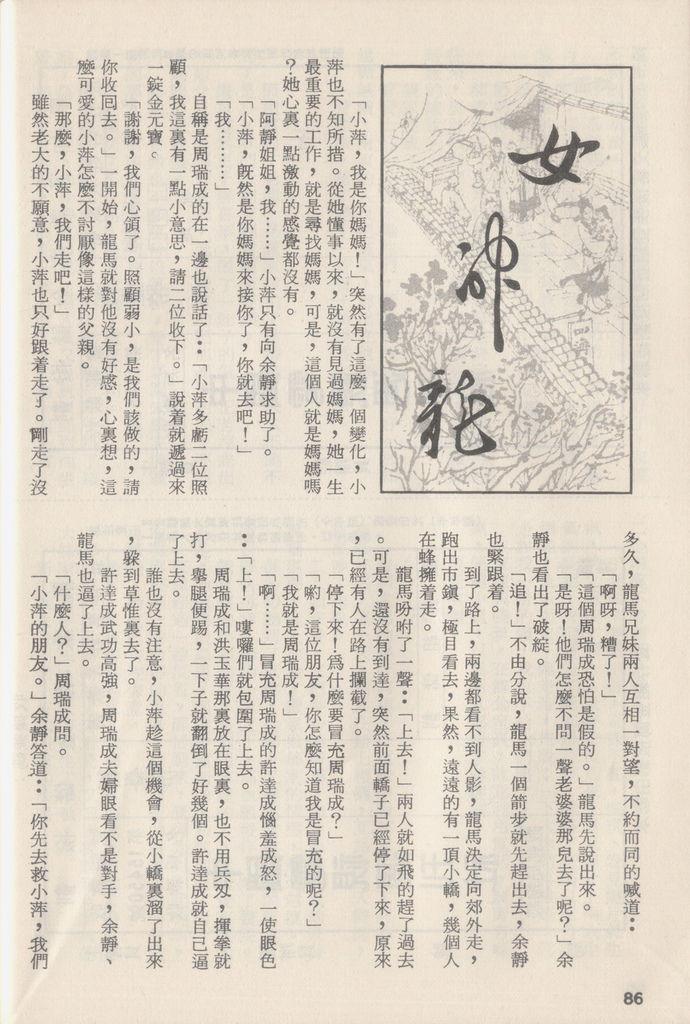 女神龍C147C.jpg