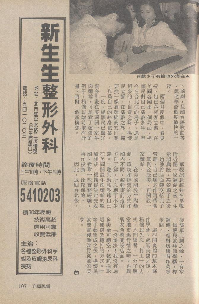 楊懷民1299B.jpg