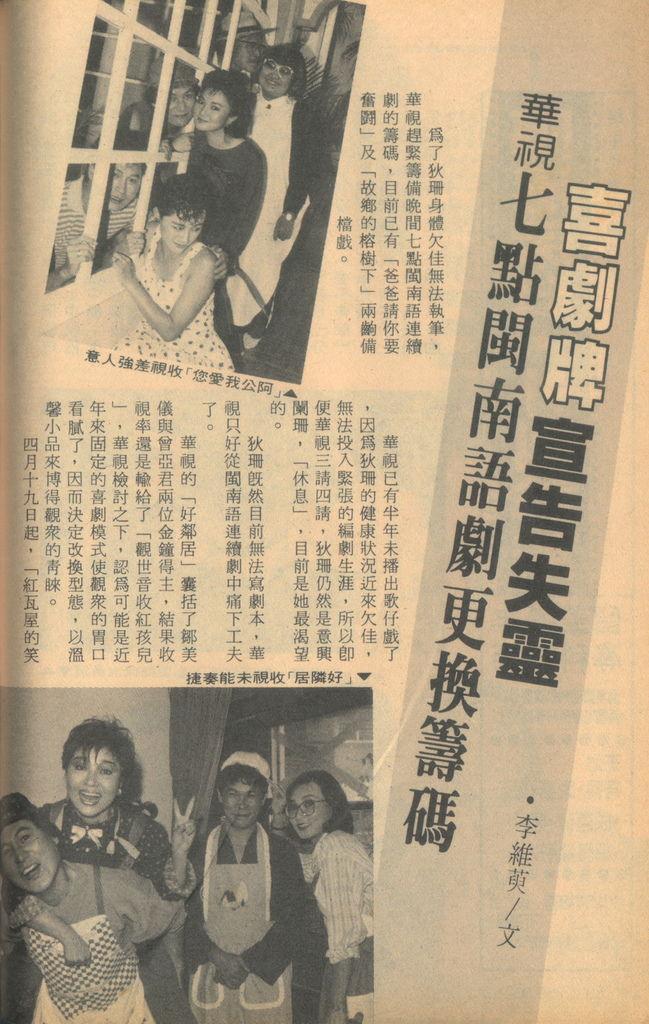 華視閩南語劇1283A.jpg