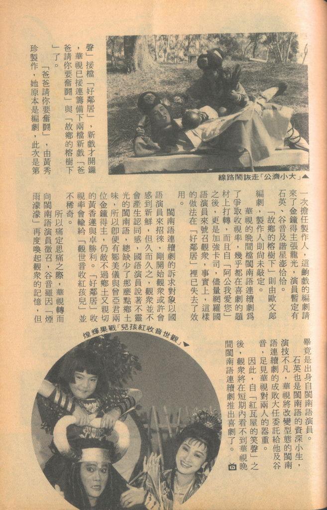 華視閩南語劇1283B.jpg