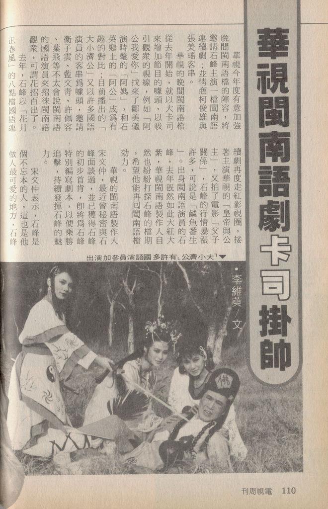 華視閩南語劇1272A.jpg