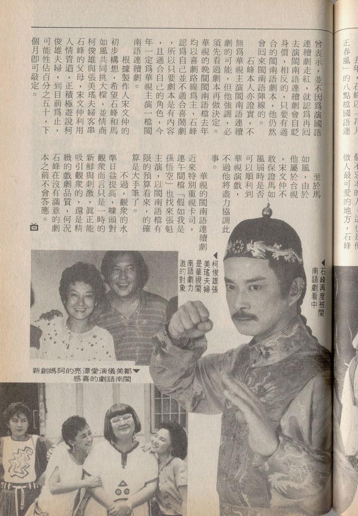 華視閩南語劇1272B.jpg