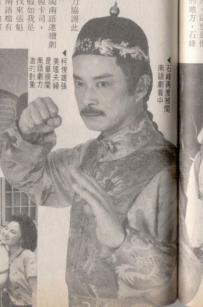 華視閩南語劇127202.jpg
