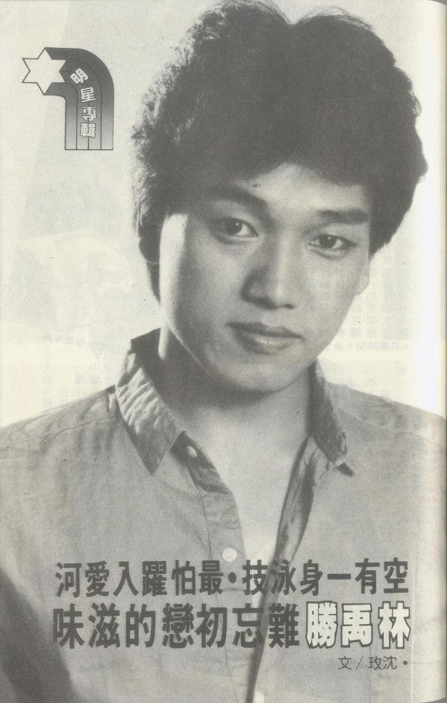 林禹勝1207A.jpg