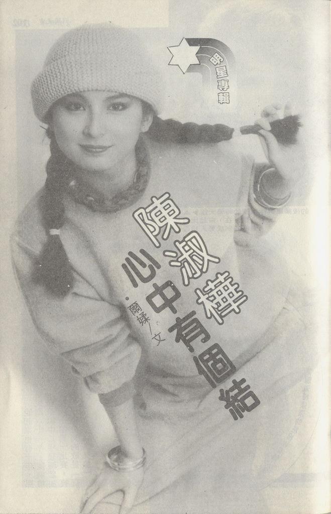 陳淑樺1082A.jpg