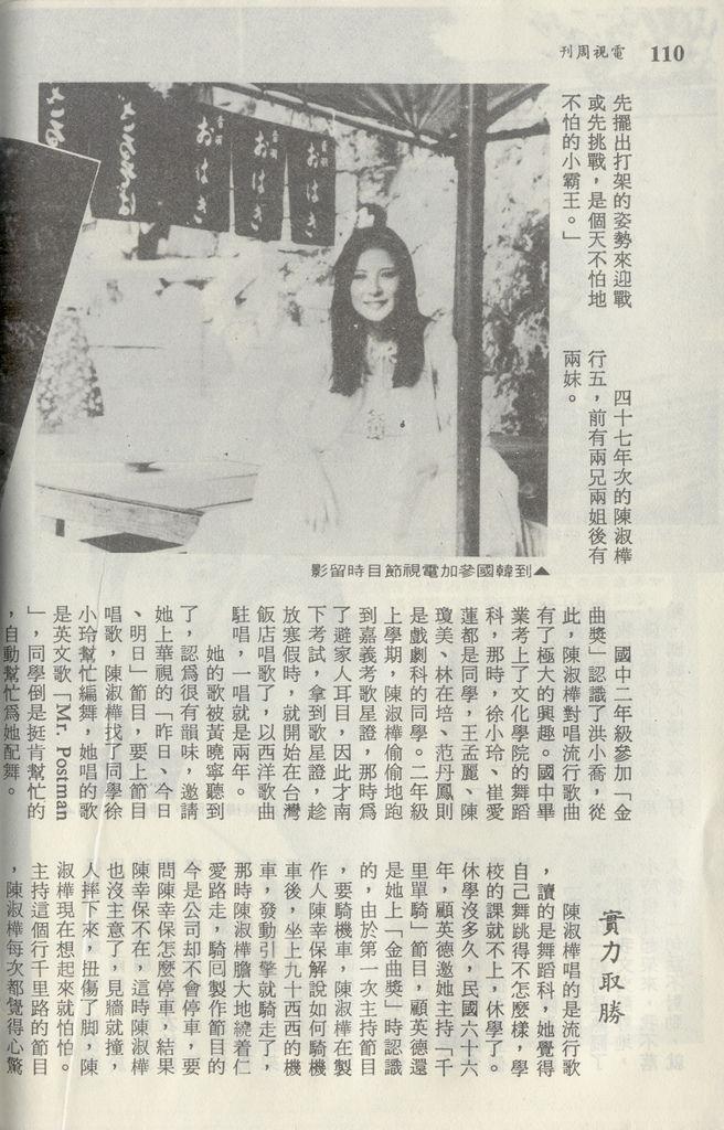 陳淑樺1082J.jpg