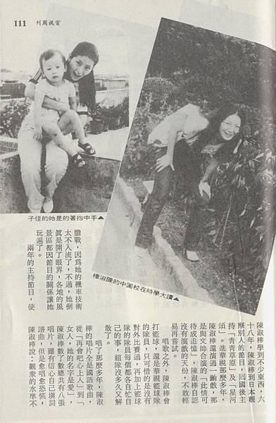 陳淑樺1082K.jpg