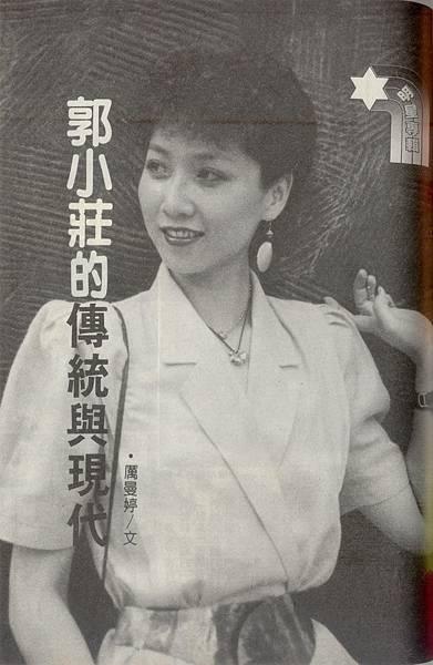 郭小莊1102A.jpg