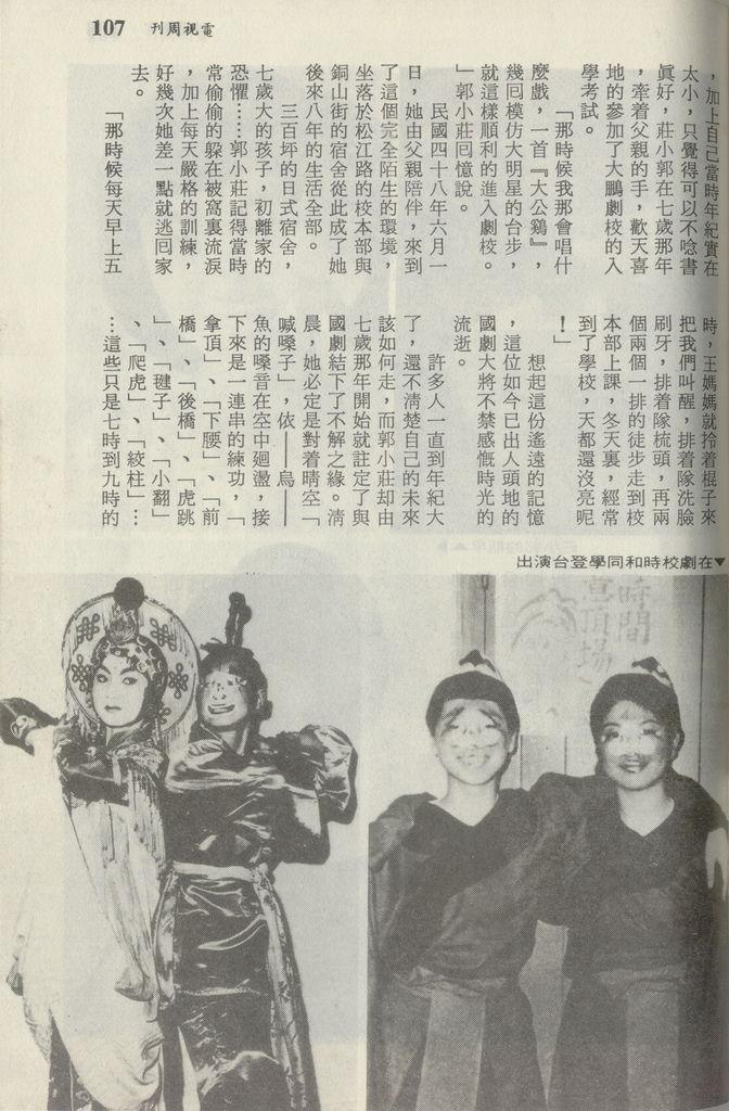 郭小莊1102C.jpg