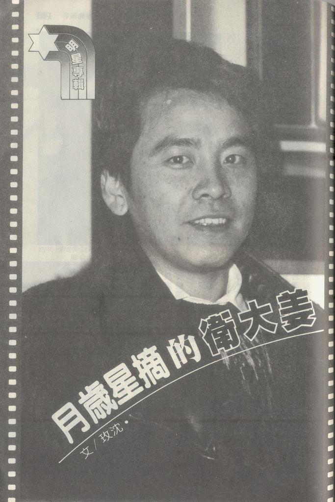 姜大衛1124A.jpg